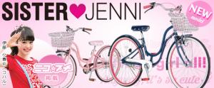 10歳プレゼント自転車