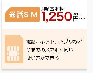 小学生スマホ通話SIM