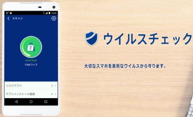 TONEスマホアプリ
